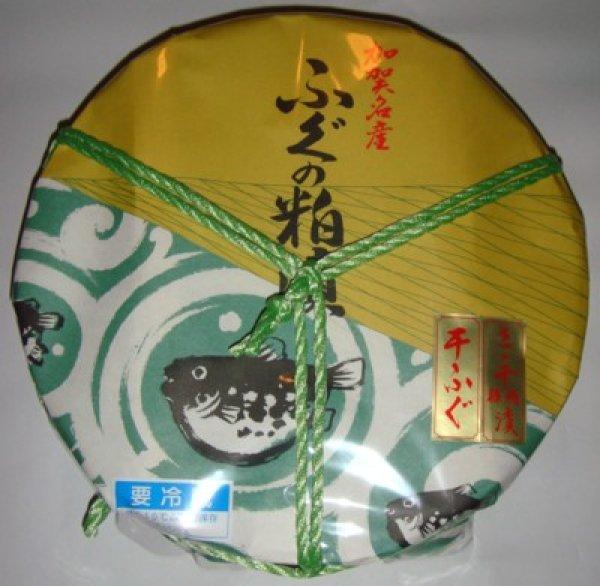画像1: ふぐ笹干しぬか粕漬 干しふぐ 3品詰め合わせ 桶入り 8 (1)